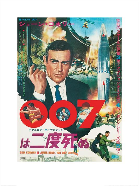 James Bond (You Only Live Twice - Rocket)