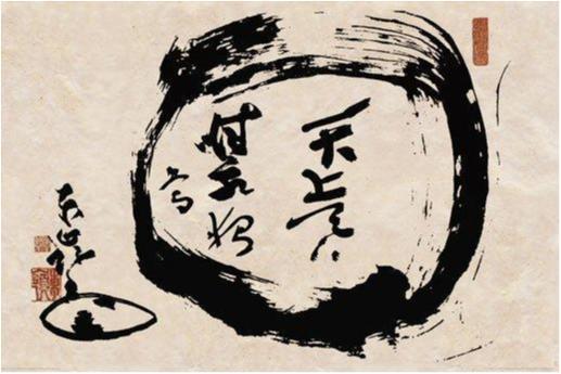 Zen - Circle